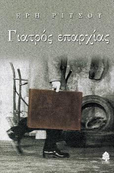 giatros_eparxias
