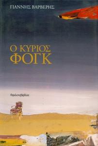 kyrios_fogk