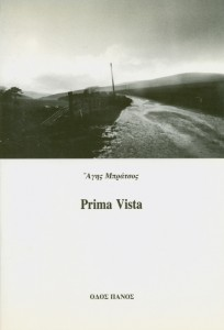 Prima Vista (Οδός Πανός, 1995)