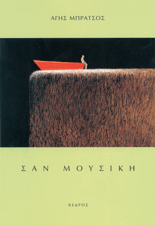 Σαν μουσική (Κέδρος, 2001)