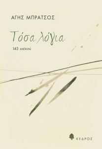 Τόσα Λόγια (Κέδρος, 2012)