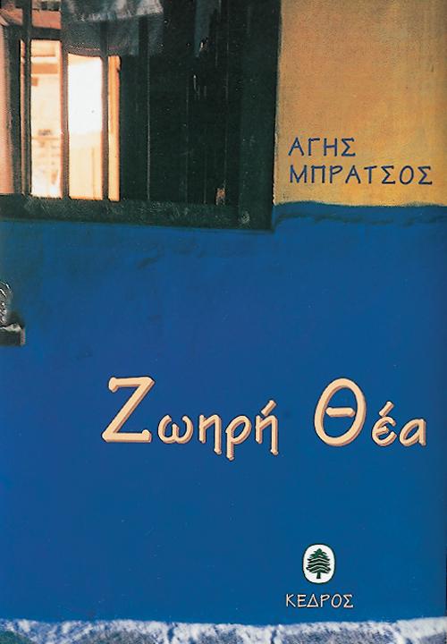 Ζωηρή θέα (Κέδρος, 1998)