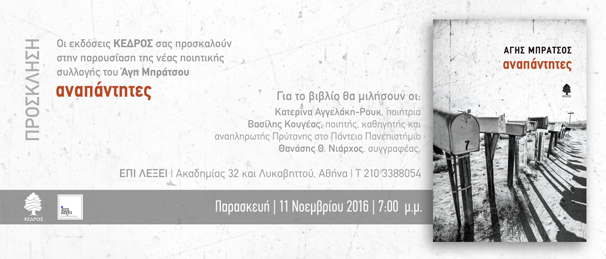 MPRATSOS_11_11_16_IMG