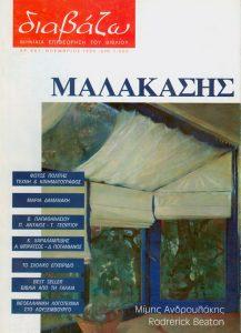 Στο εξώφυλλο του «Διαβάζω» το ονοματεπώνυμο του πρωτοεμφανιζόμενου Άγη Μπράτσου και στις σελίδες του περιοδικού η κριτική της Ζωής Σαμαρά για τη συλλογή Prima Vista